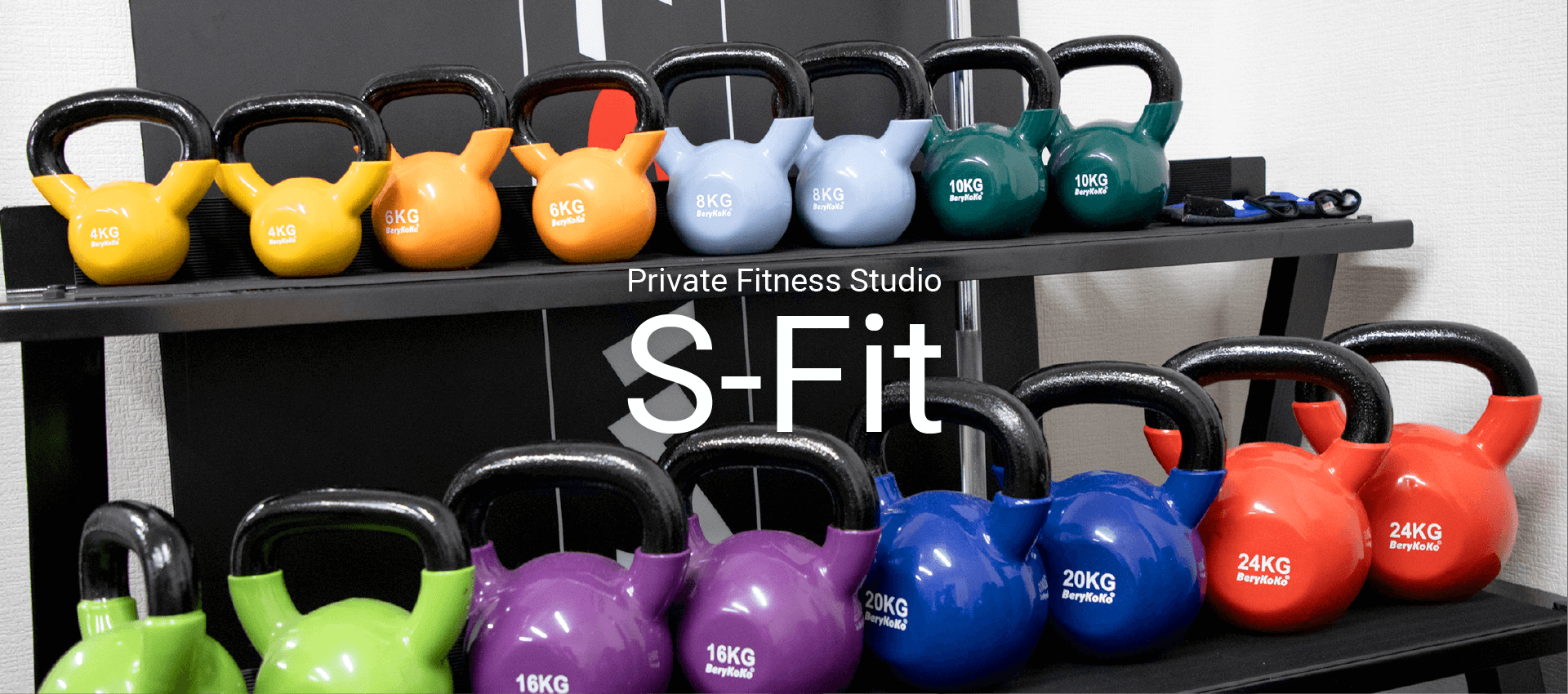 Private Fitness Studio S-Fit